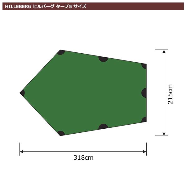 ヒルバーグ タープ5 ウルトラライト グリーン