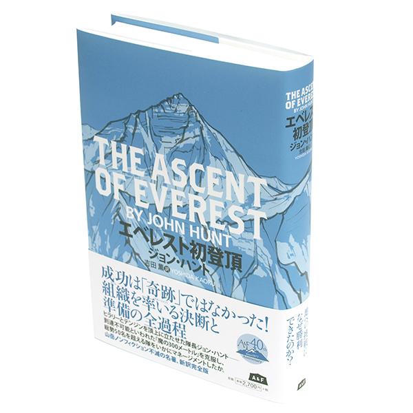 エベレスト初登頂