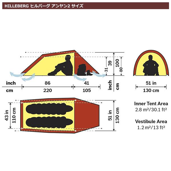 ヒルバーグ アンヤン2 2.0 レッド