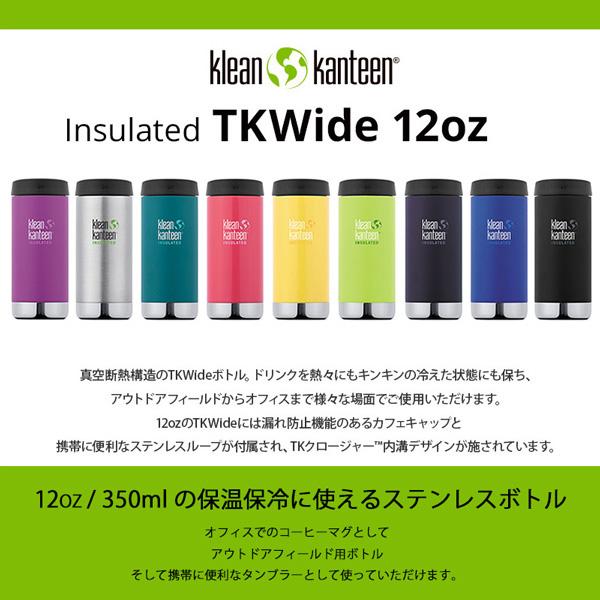 クリーンカンティーン TKワイド カフェキャップ 12oz355ml