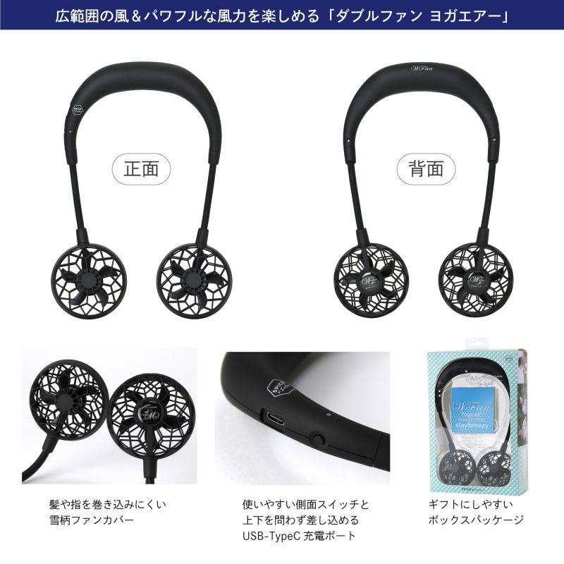 [2021年モデル] WFan ダブルファンハンズフリー ヨガエアー ブラック 【風量5段階/USB充電式】 DFYA211BK / SPICE OF LIFE