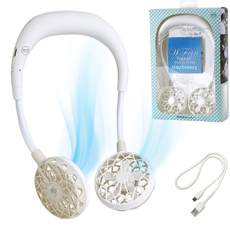 [2021年モデル] WFan ダブルファンハンズフリー ヨガエアー アイボリー 【風量5段階/USB充電式】 DFYA211IV / SPICE OF LIFE