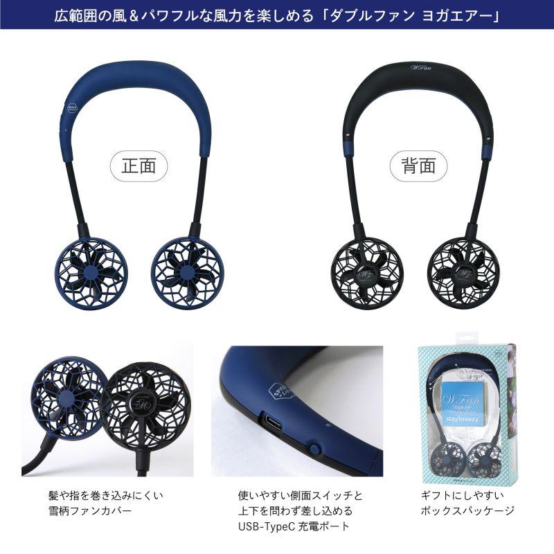 [2021年モデル] WFan ダブルファンハンズフリー ヨガエアー ネイビー 【風量5段階/USB充電式】 DFYA211NY / SPICE OF LIFE