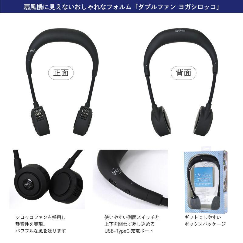 [2021年モデル] WFan ダブルファンハンズフリー ヨガシロッコ ブラック 【風量5段階/USB充電式】 DFYS213BK / SPICE OF LIFE