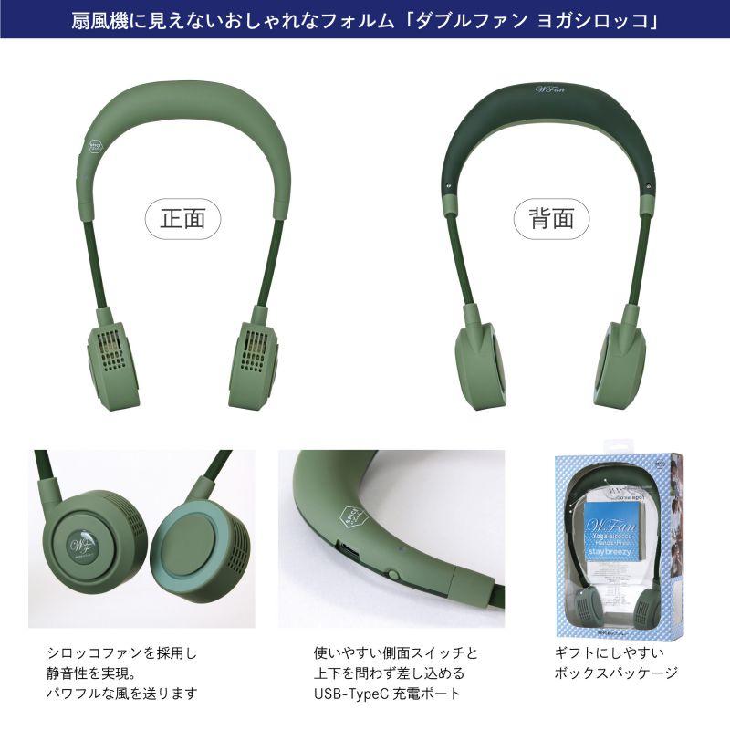 [2021年モデル] WFan ダブルファンハンズフリー ヨガシロッコ カーキ 【風量5段階/USB充電式】 DFYS213KH / SPICE OF LIFE