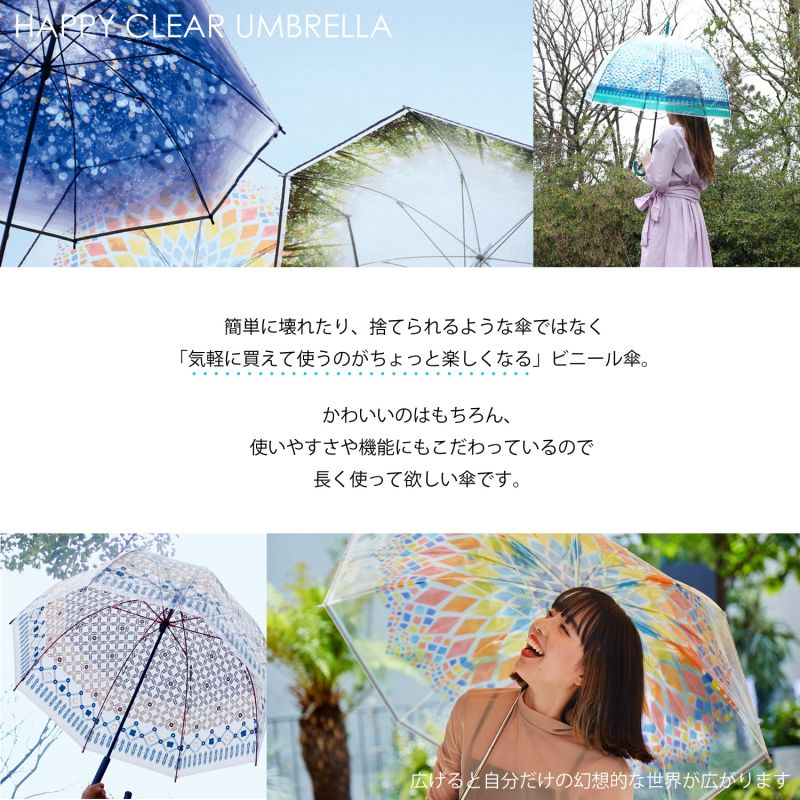 ハッピークリアドームアンブレラ レトロ HHLG7170 / SPICE OF LIFE