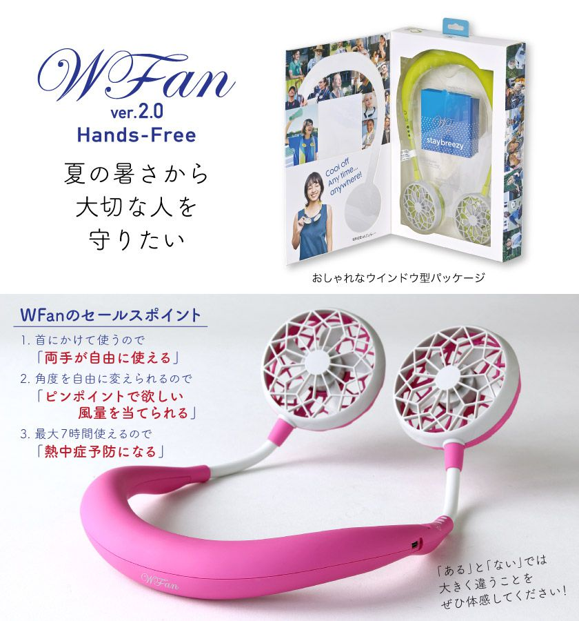 【30%OFFセール】WFan ダブルファン ハンズフリー ver.2.0 ライムグリーン DF201LG / SPICE OF LIFE