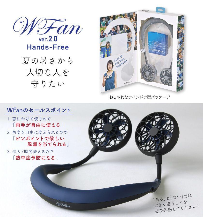 (2020年モデル)WFan ダブルファン ハンズフリー ver.2.0 ホワイト&ブラック DF201WB / SPICE OF LIFE