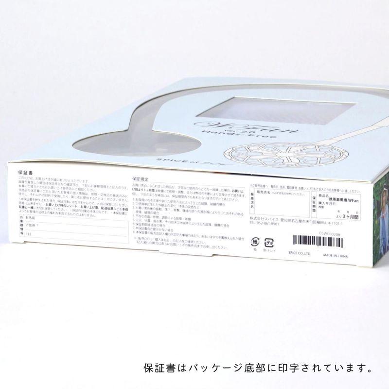 WFan ダブルファン ハンズフリー ver.2.0 イエロー 【風量3段階/USB充電式】 DF201YE / SPICE OF LIFE