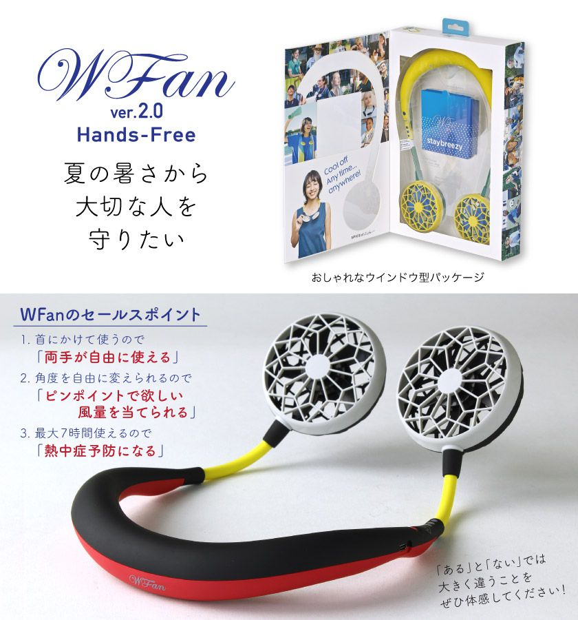 【30%OFFセール】WFan ダブルファン ハンズフリー ver.2.0 レッド&イエロー DF202RYE / SPICE OF LIFE