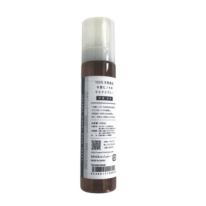 ヒノキ 天然消臭除菌マスクスプレー 100ml YKLG2021MASK / SPICE OF LIFE