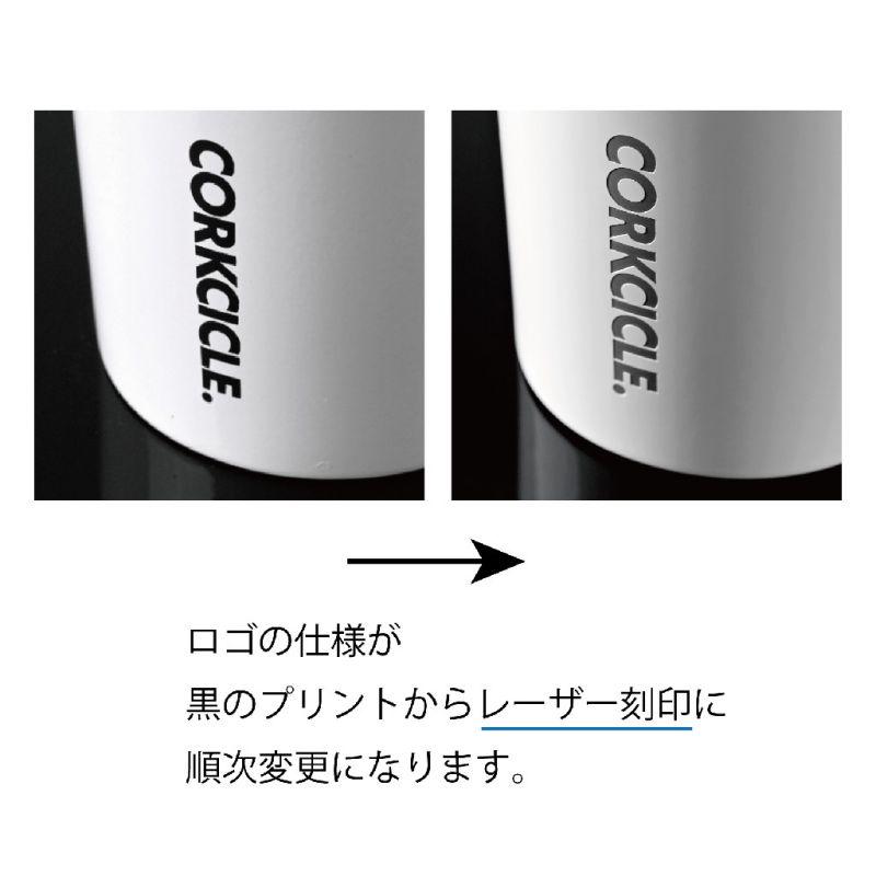 CORKCICLE キャンティーン ホワイト 270ml CANTEEN White 9oz 2009GW