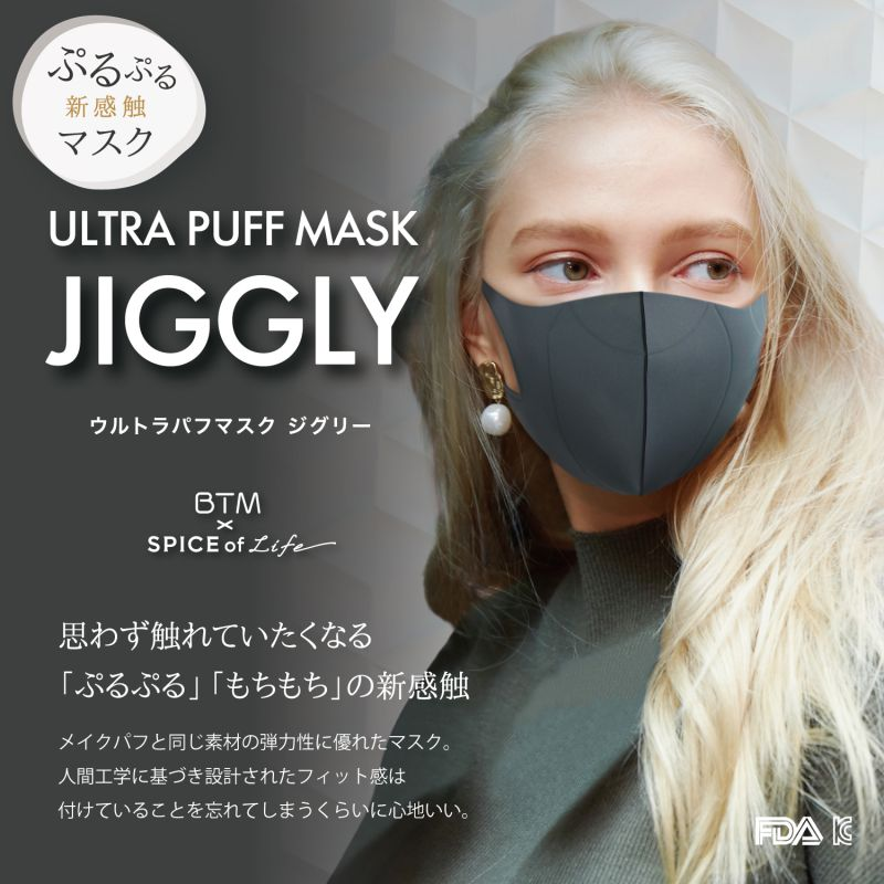[送料無料/別発送] 【52%OFF! マスクに風特別セット】ウルトラパフマスクジグリー グレー Sサイズ & ダブルファン JGM1011SGY / BTM×SPICE OF LIFE / JIGGLY WFan