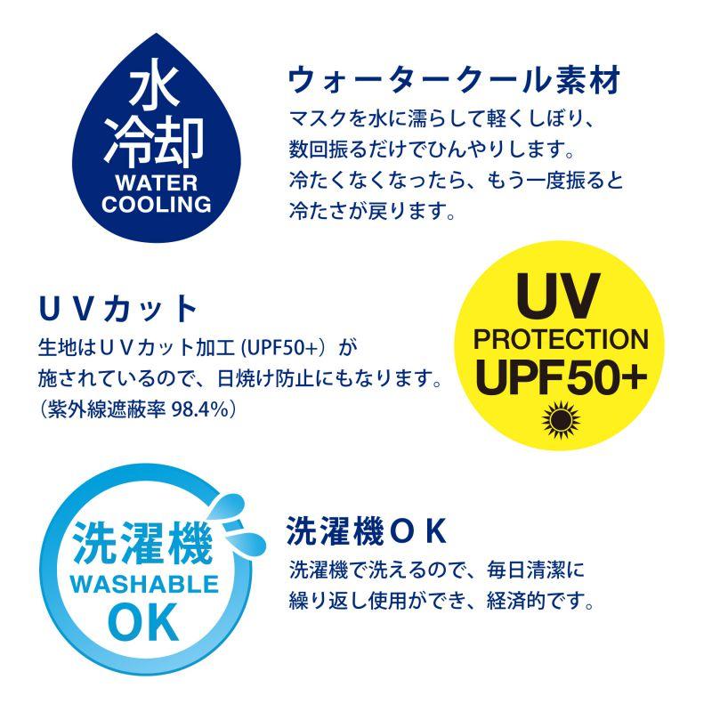 【セール50%OFF】UVカットウォータークールマスク2枚セット ストライプBL&NY 小さめサイズ SFVZ2139AS / SPICE OF LIFE