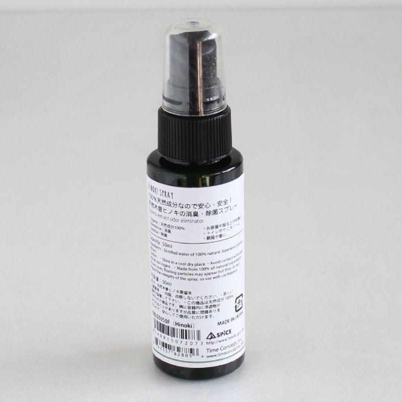 ヒノキ 天然消臭除菌スプレー 携帯用 レモングラス 50ml YKLG5050E / SPICE OF LIFE