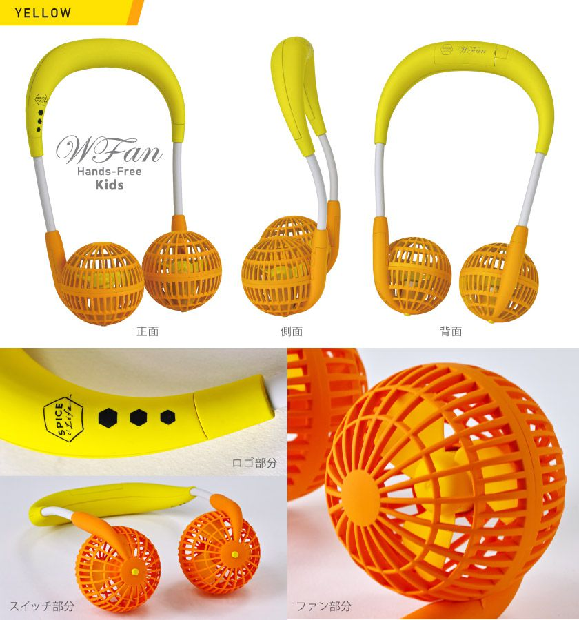 【30%OFFセール】WFan ダブルファン ハンズフリー ファミリーセット オレンジ DF205FSOR / SPICE OF LIFE