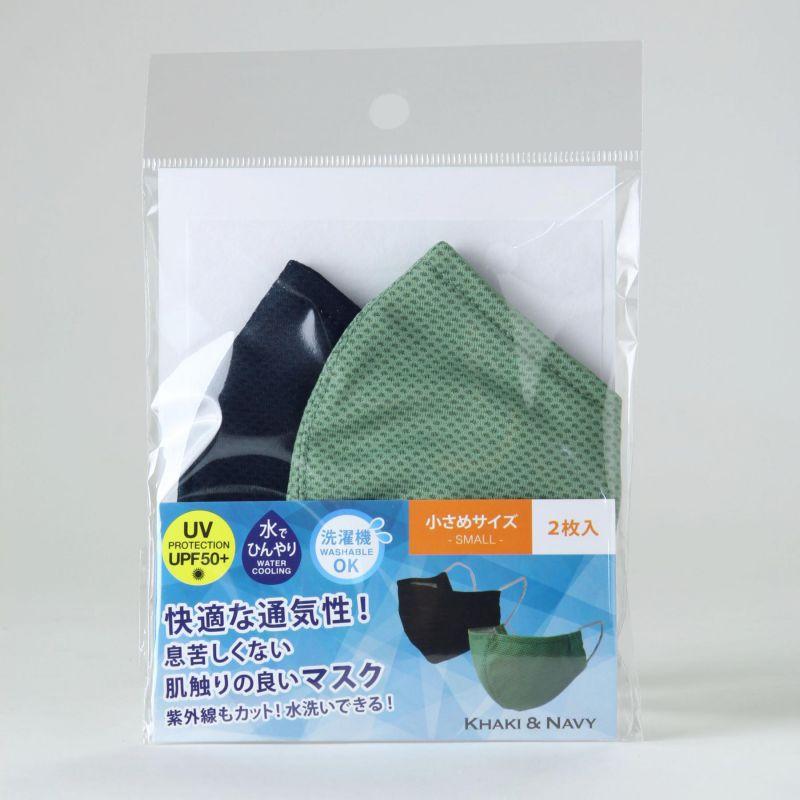 UVカットウォータークールマスク2枚セット カーキ&ネイビー 小さめサイズ SFVZ2159CS / SPICE OF LIFE