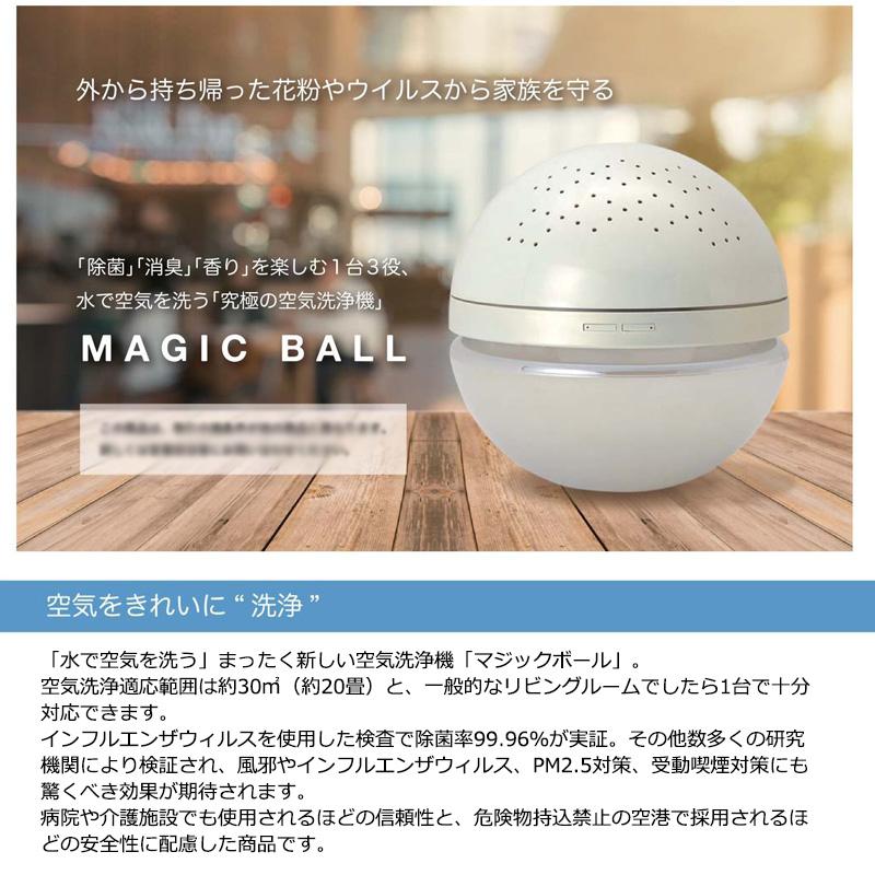 [送料無料] マジックボール専用ソリューション for クリーンエアー 200ml MBS339 / SPICE OF LIFE