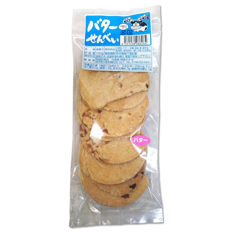 ちょっと洋風なクッキー風おせんべい【バターせんべい(まめ)】 100g