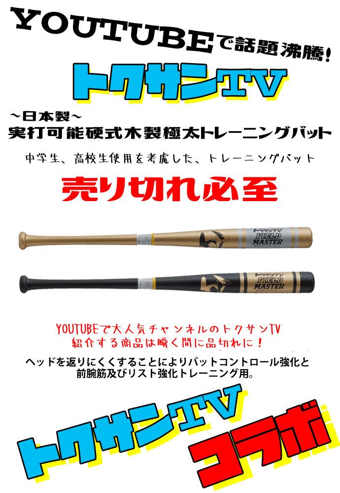 【ワールドペガサス】軟式木製北米ハードメイプル 軟式バット/メイプル製バット/Worldpegasus(WBNWGP9F) 85cm 32.6%OFF