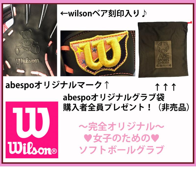 【ウィルソン】アベスポーツオリジナルグローブ ソフトボールグローブ オールラウンド用/右投げ用/一般用/2017年/限定カラー/数量限定Wilson (WTASBQ55F-L) 90SS ブラック×ピンク 45.4%OFF