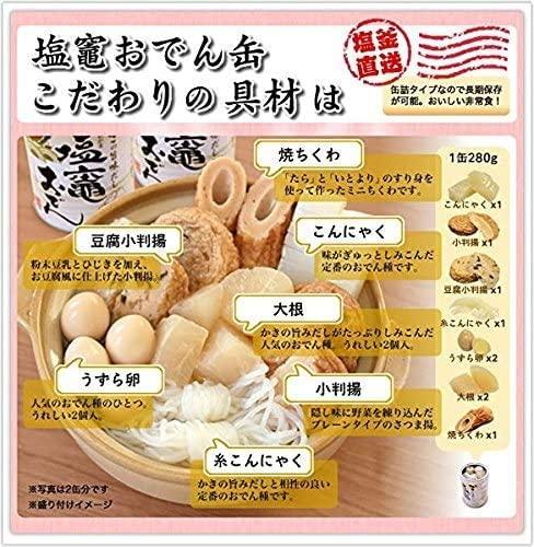 【缶詰】塩竈おでん缶 6缶セット