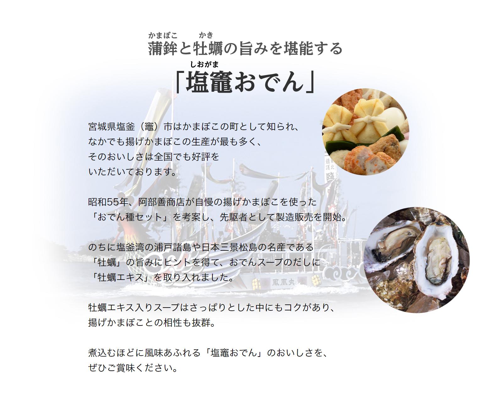 【缶詰】塩竈おでん缶 化粧箱8缶セット
