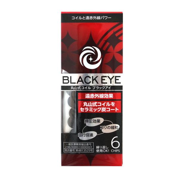 ABILES ブラックアイ(丸山式コイル) 6個セット 貼り替えシール30枚付き 4,000円(税別)