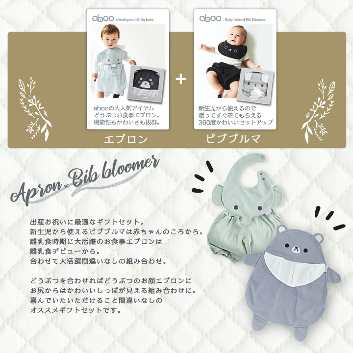 【ギフトセット】お食事エプロン&ビブブルマギフトセット