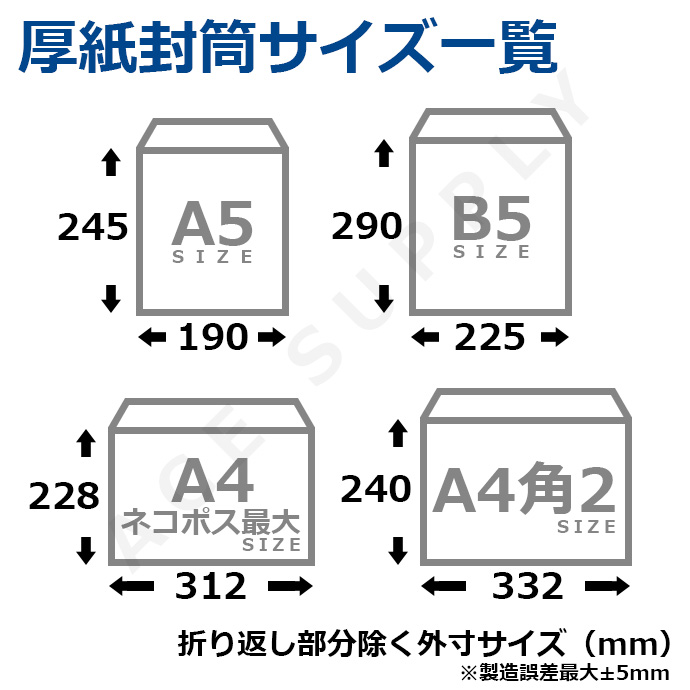 【5枚】厚紙封筒 A4サイズ(外寸312×228+40mm) ネコポス最大サイズ ビジネスレターケース 開封テープ付 白