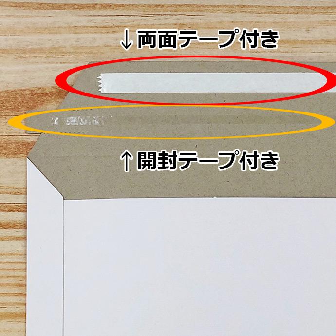 【100枚】厚紙封筒 ゆうパケット/クリックポスト/ネコポス最大サイズ(外寸312×228+40mm) ビジネスレターケース 開封テープ付 白