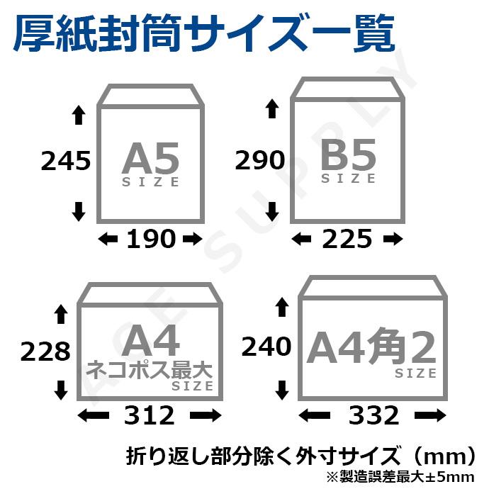 【400枚】厚紙封筒 A4角2(外寸332×240+40mm) ビジネスレターケース 白 開封テープ付