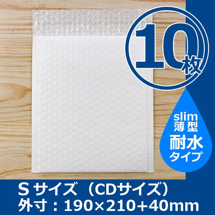 【10枚】クッション封筒 スリム薄型 耐水タイプ ホワイト Sサイズ(外寸190×210+40mm)