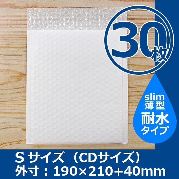 【30枚】クッション封筒 スリム薄型 耐水タイプ ホワイト Sサイズ(外寸190×210+40mm)