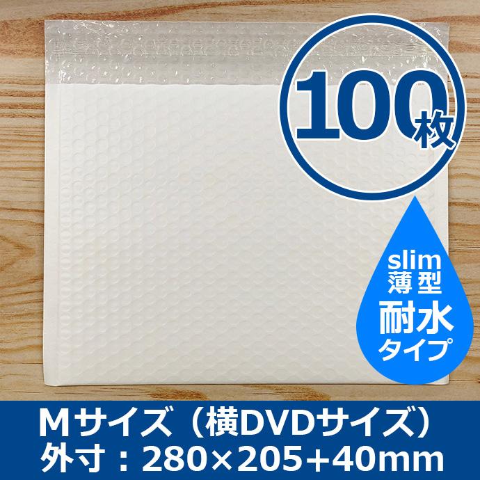 【100枚】クッション封筒 スリム薄型 耐水タイプ ホワイト Mサイズ(外寸280×205+40mm)