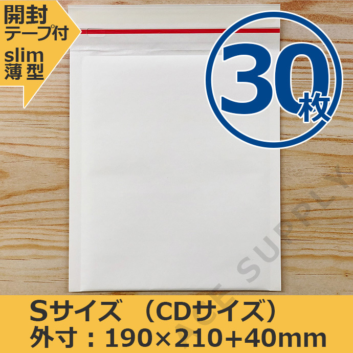 【30枚】クッション封筒 スリム薄型 開封テープ付 ホワイト Sサイズ(外寸190×210+40mm)