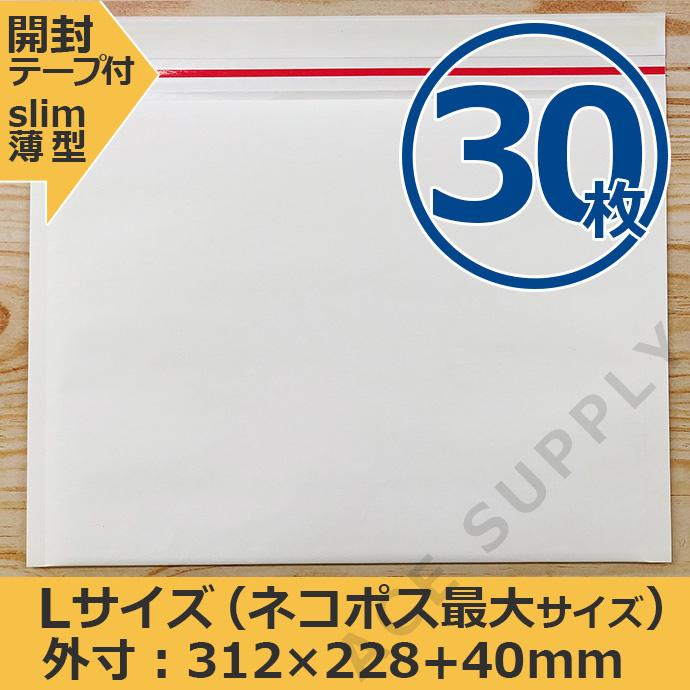 【30枚】クッション封筒 スリム薄型 開封テープ付 ホワイト Lサイズ(外寸312×228+40mm)