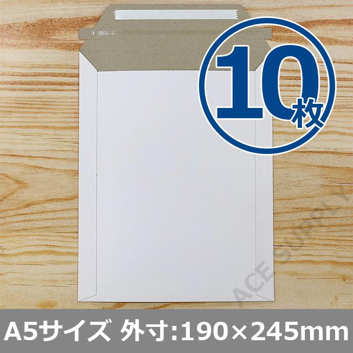 【10枚】厚紙封筒 ビジネスレターケース 白 開封テープ付 A5サイズ(外寸190×245+40mm)