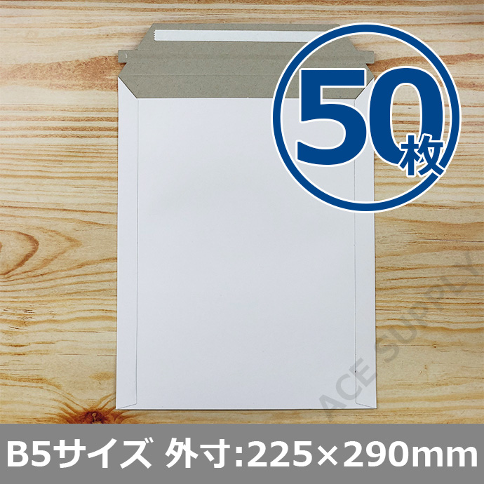 【50枚】厚紙封筒 B5サイズ(外寸225×290+40mm) ビジネスレターケース 開封テープ付 白