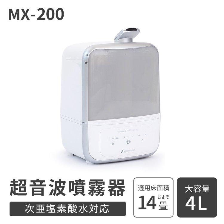 MX-200 超音波噴霧器