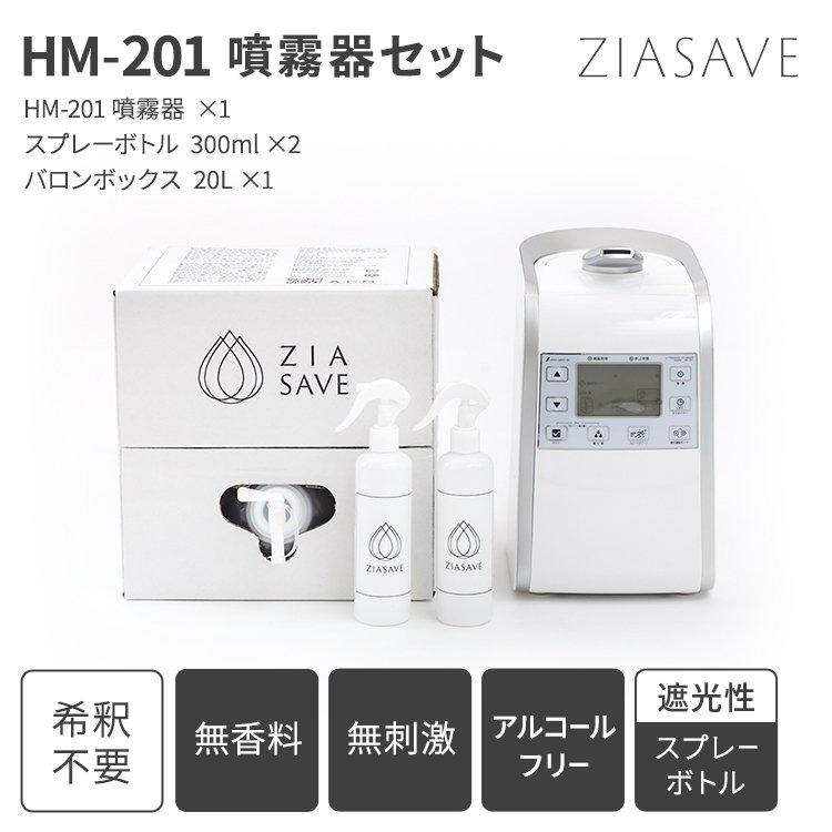 HM-201 超音波噴霧器セット