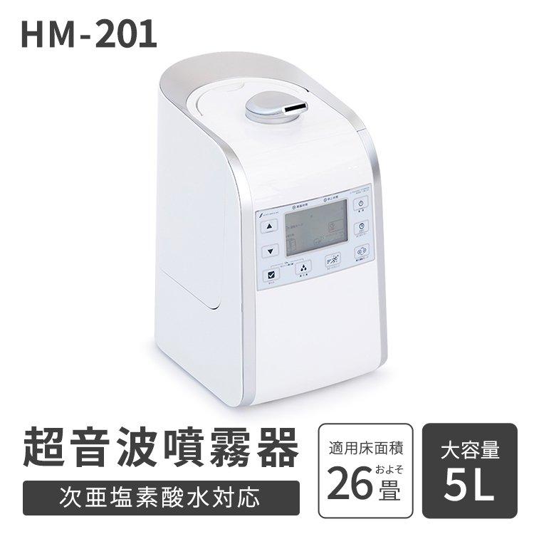 HM-201 超音波噴霧器