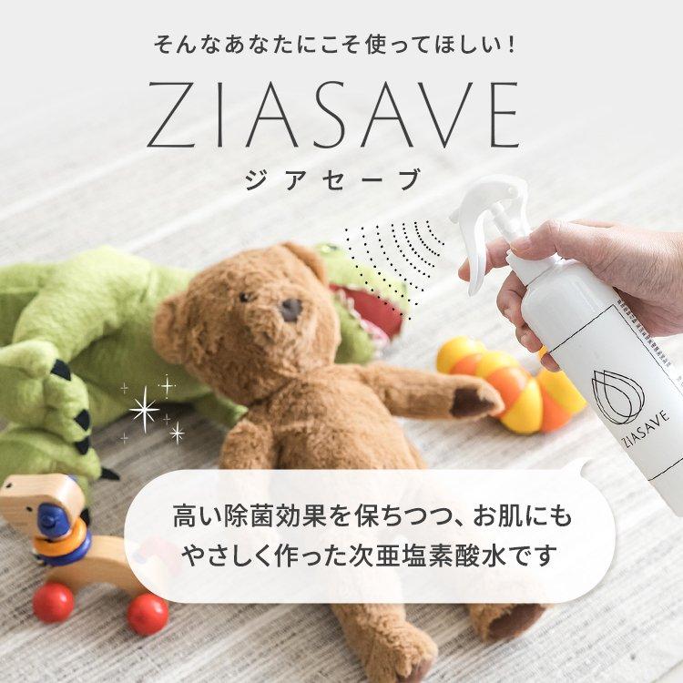 ZIASAVE 次亜塩素酸水 スターターセット