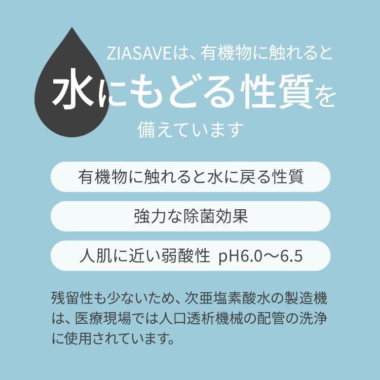 ZIASAVE 次亜塩素酸水 毎日充実セット