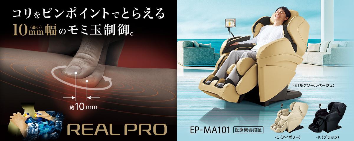 パナソニック リアルプロ EP-MA101-C
