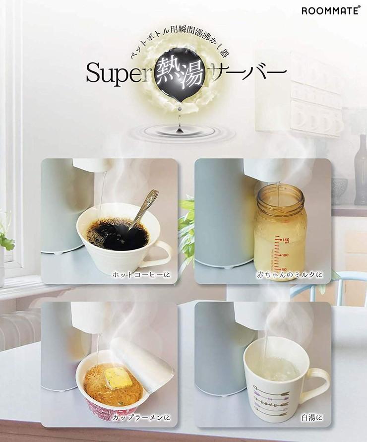 ダイアモンドヘッド ROOMMATE Super熱湯サーバー RM-88H
