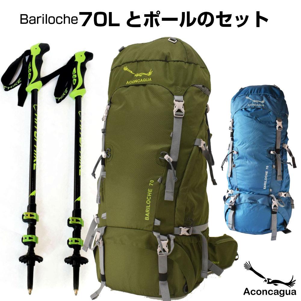 【セット】70L大型リュックとハイキングポールのセット ザック 大容量 大型 リュックサック 70L 登山用 山小屋泊 キャンプ Bariloche バリローチェ70