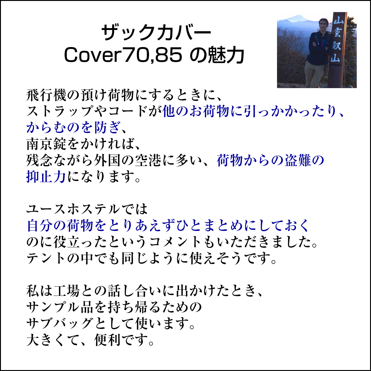 ザックカバー Cover 85 アコンカグア 盗難防止,破損防止,汚れ防止,サブバッグ,レインカバー