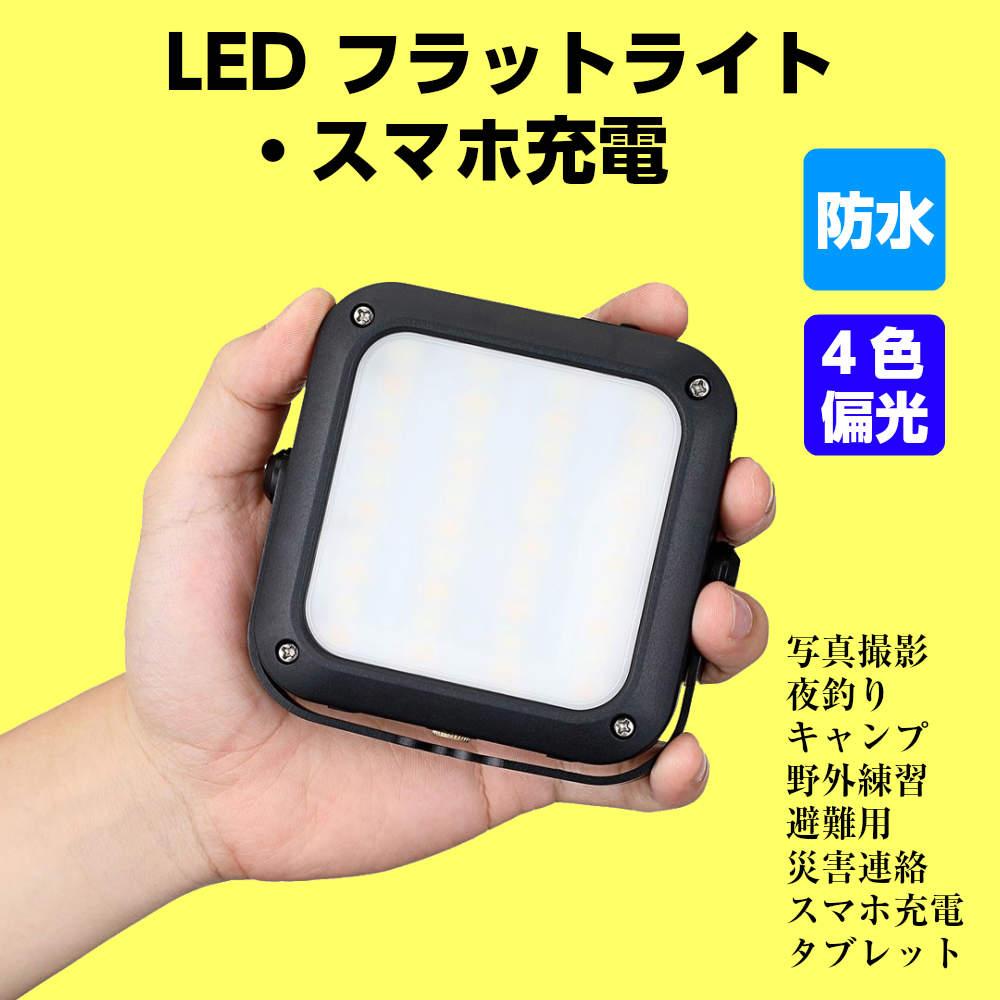 LEDライト ランタン led LEDランタン 充電式 USB充電式 キャンプ用品 アウトドア 暖色 懐中電灯 防災 LEDライト スマホ充電 災害用 キャンプライト 防水 明るい 送料無料