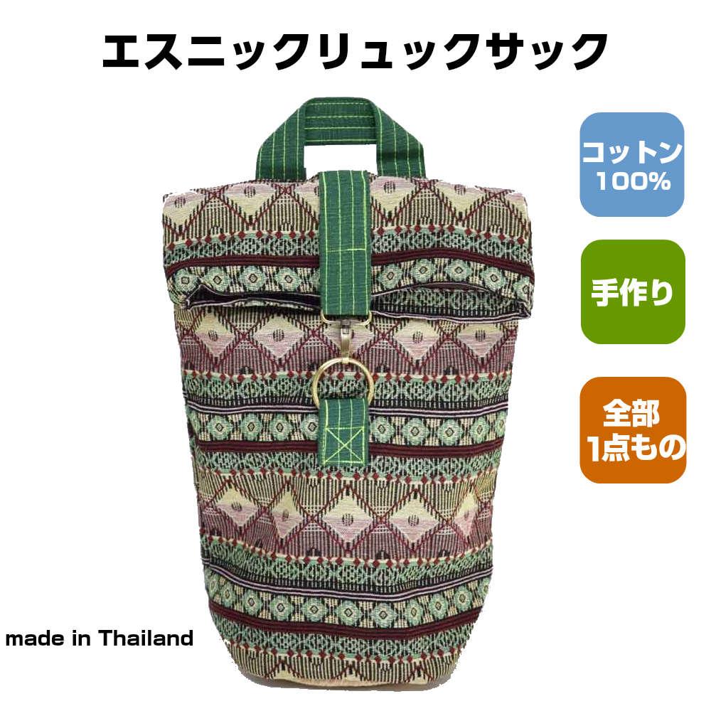 エスニックリュック おしゃれ メンズ レディース エスニック フォルクロア 民族 アジア バッグ コットン 綿 送料無料